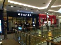 金浦空港 韓国ハンバーグ